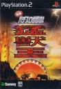 Jissen Pachi-Slot Hisshouhou! Moujuu-Oh S for PS2 Walkthrough, FAQs and Guide on Gamewise.co