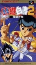 Yuu Yuu Hakusho 2: Kakutou no Sho for SNES Walkthrough, FAQs and Guide on Gamewise.co