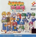 Tokimeki no Houkago for PS Walkthrough, FAQs and Guide on Gamewise.co