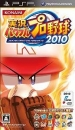 Jikkyou Powerful Pro Yakyuu 2010 on PSP - Gamewise