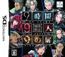 999: Nine Hours, Nine Persons, Nine Doors Wiki - Gamewise
