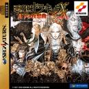 Akumajou Dracula X: Gekka no Yasoukyoku
