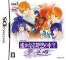 Harukanaru Toki no Naka de: Yumenoukihashi for DS Walkthrough, FAQs and Guide on Gamewise.co