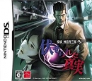 Tantei Jinguuji Saburo DS: Fuserareta Shinjitsu Wiki on Gamewise.co
