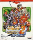 Gamewise Super Robot Taisen Compact 2 Dai-1-Bu Wiki Guide, Walkthrough and Cheats