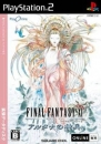 Final Fantasy XI: Wings of the Goddess on PS2 - Gamewise