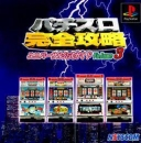 Gamewise Pachi-Slot Kanzen Kouryaku 3: Universal Koushiki Gaido Volume 3 Wiki Guide, Walkthrough and Cheats