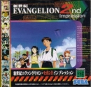 Neon Genesis Evangelion 2nd Impression [Gamewise]