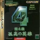 Capcom Generation 4: Dai 4 Shuu Kokou no Eiyuu