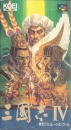 Romance of the Three Kingdoms IV: Wall of Fire [Gamewise]