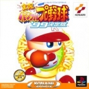 Jikkyou Powerful Pro Yakyuu '99 Ketteiban Wiki on Gamewise.co