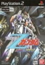 Mobile Suit Z Gundam: AEUG vs. Titans for PS2 Walkthrough, FAQs and Guide on Gamewise.co