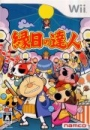 Ennichi no Tatsujin on Wii - Gamewise
