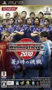 World Soccer Winning Eleven 2010: Aoki Samurai no Chousen on PSP - Gamewise