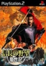 Nobunaga no Yabou: Ranseiki for PS2 Walkthrough, FAQs and Guide on Gamewise.co