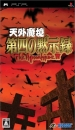 Tengai Makyo: Dai Yon no Mokushiroku on PSP - Gamewise