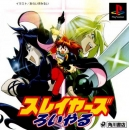 Slayers Royal on PS - Gamewise