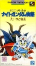 SD Gundam Gaiden: Knight Gundam Monogatari: Ooinaru Isan Wiki on Gamewise.co