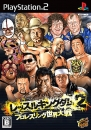 Wrestle Kingdom 2: Pro Wrestling Sekai Taisen on PS2 - Gamewise