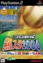 Pro Yakyuu Netsu Star 2006 for PS2 Walkthrough, FAQs and Guide on Gamewise.co