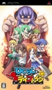 Higurashi Daybreak Portable for PSP Walkthrough, FAQs and Guide on Gamewise.co