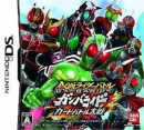 Kamen Rider Battle: Ganbaride Card Battle Taisen on DS - Gamewise
