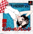 Shinseiki Evangelion: Koutetsu no Girlfriend for PS Walkthrough, FAQs and Guide on Gamewise.co
