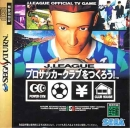 J-League Pro Soccer Club wo Tsukurou! for SAT Walkthrough, FAQs and Guide on Gamewise.co