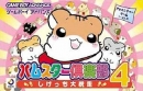 Hamster Club 4: Shigessa Daidassou for GBA Walkthrough, FAQs and Guide on Gamewise.co