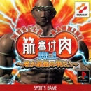No.1 Muscle Ranking - Kinniku Banzuke Vol. 1: Oregasaikyouno Otokoda! Wiki on Gamewise.co