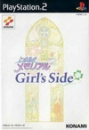 Tokimeki Memorial: Girl's Side for PS2 Walkthrough, FAQs and Guide on Gamewise.co