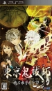 Tokyo Mono Harashi: Karasu no Mori Gakuen Kitan for PSP Walkthrough, FAQs and Guide on Gamewise.co