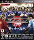 World Soccer Winning Eleven 2010: Aoki Samurai no Chousen on PS3 - Gamewise