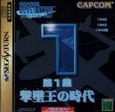Capcom Generation 1: Dai 1 Shuu Gekitsuiou no Jidai