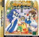 Madou Monogatari on SAT - Gamewise