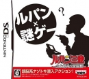 Lupin Sansei: Shijou Saidai no Zunousen for DS Walkthrough, FAQs and Guide on Gamewise.co
