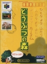 Doubutsu no Mori for N64 Walkthrough, FAQs and Guide on Gamewise.co