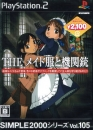 Simple 2000 Series Vol. 105: The Maid Fuku to Kikanjuu Wiki on Gamewise.co