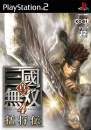 Dynasty Warriors 5: Xtreme Legends on PS2 - Gamewise