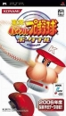 Jikkyou Powerful Pro Yakyuu Portable on PSP - Gamewise