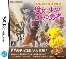 Chocobo to Mahou no Ehon: Majo to Shoujo to 5-Jin no Yuusha [Gamewise]
