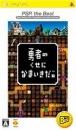 Yuusha no Kuse ni Namaikida (PSP the Best sales) for PSP Walkthrough, FAQs and Guide on Gamewise.co