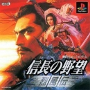 Nobunaga no Yabou: Reppuuden for PS Walkthrough, FAQs and Guide on Gamewise.co