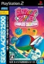 Sega Ages 2500 Series Vol. 33: Fantasy Zone Complete Collection Wiki - Gamewise