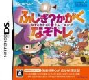 Fushigi? Kagaku: Nazotoki Quiz Training - NazoTore on DS - Gamewise