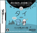 Gamewise Tabi no Yubisashi Kaiwachou DS: DS Series 1 Thai Wiki Guide, Walkthrough and Cheats