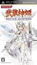 Busou Shinki: Battle Masters [Gamewise]