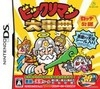 Gamewise Bikkuriman Daijiten Wiki Guide, Walkthrough and Cheats