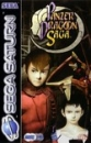 Panzer Dragoon Saga for SAT Walkthrough, FAQs and Guide on Gamewise.co