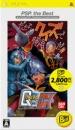 Quiz Mobile Gundam: Toi Senshi DX boxart